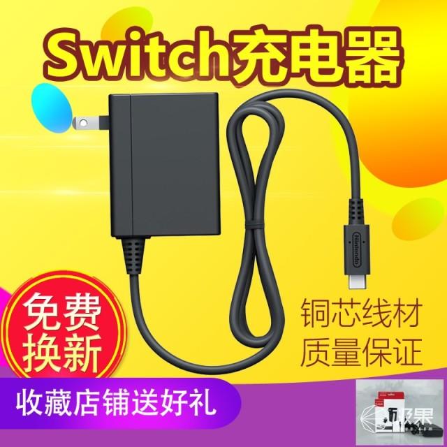 SWITCH的内存卡和电源,购买前要注意的事