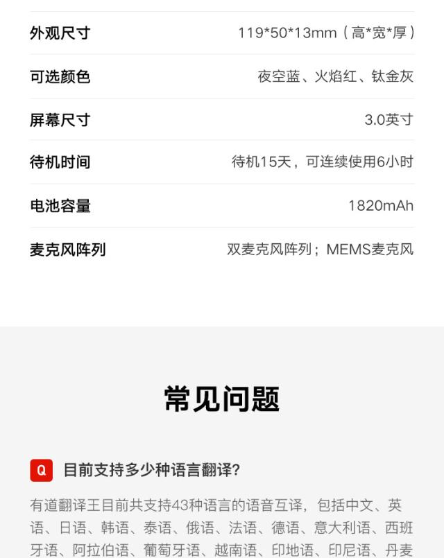 网易有道翻译王2.0Pro