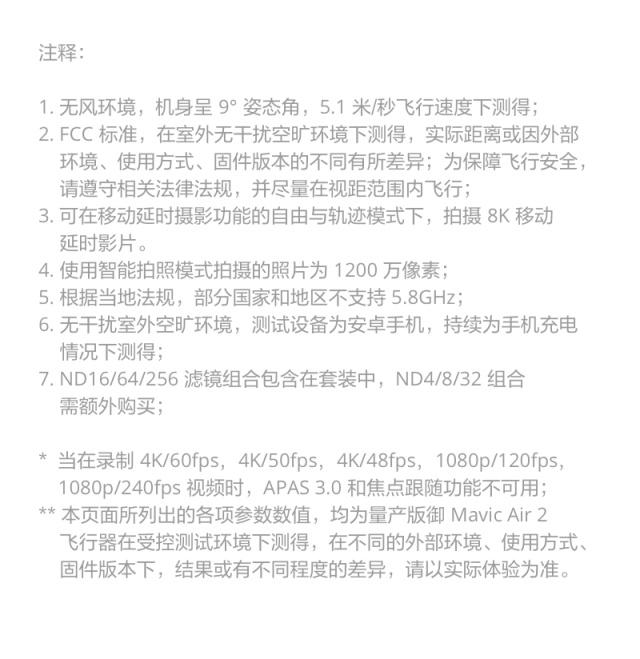 大疆(DJI)御MavicAir2