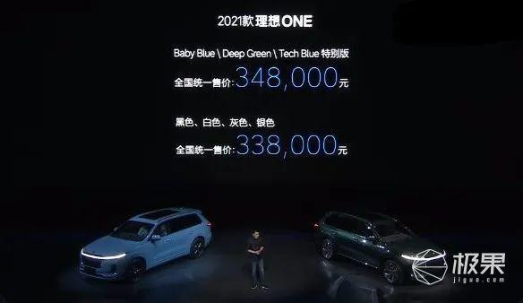 """「理想」发自动驾驶新车,首搭国产""""芯""""!续航突破1000公里,涨价万元开售"""