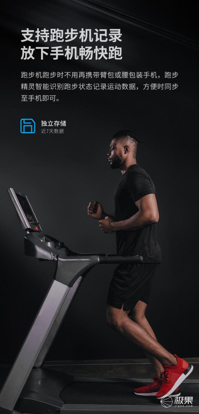 咕咚常規codoon咕咚跑步精靈智能運動配件