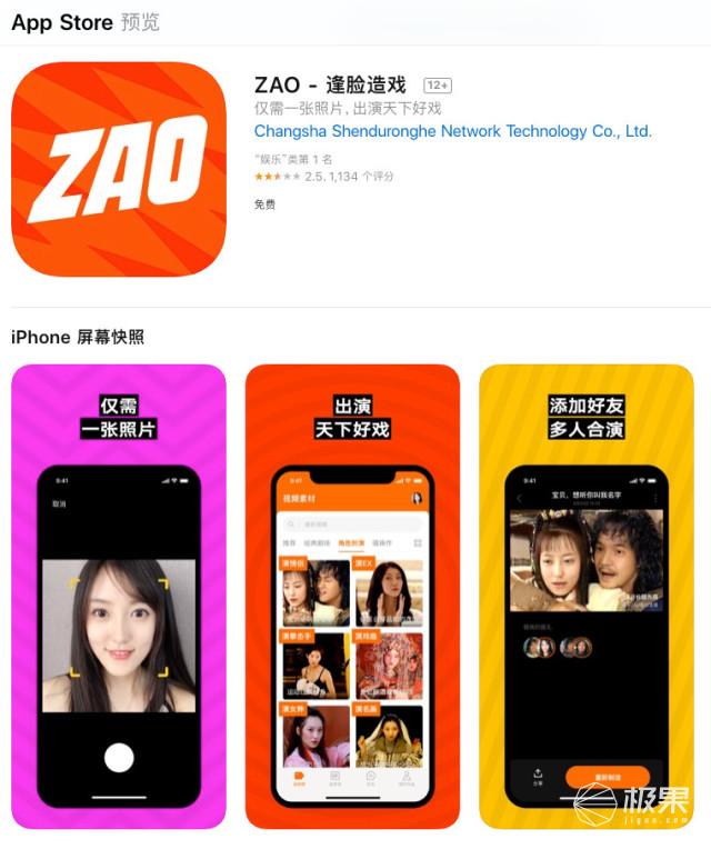 换脸App,在偷你的肖像权!全国网友排队送脸,服务器都挤爆了…