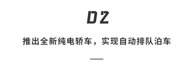 """长安华为联手打造""""阿维塔"""",首款车型就会自动排队泊车!"""