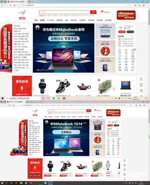 华为(HUAWEI)MateBook13/142020款