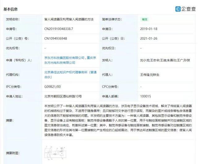 """京东方公布阅读器专利:盲人也能""""看""""图片"""