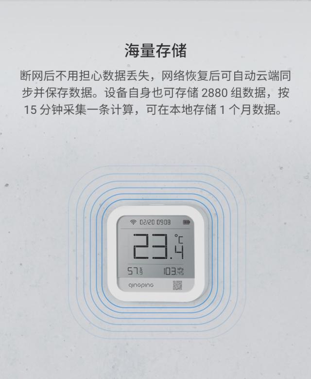 ClearGrass/青萍温湿度气压计