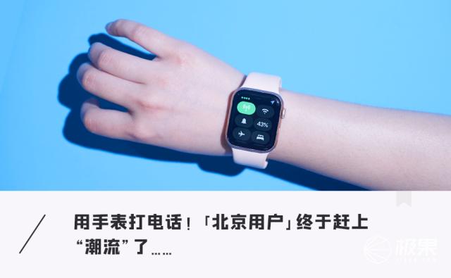 终于轮到「北京」了!苹果手表不用手机也能打电话,赶快开通...