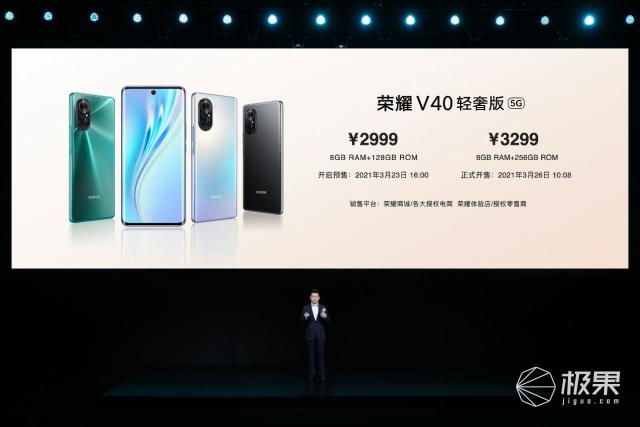 超轻超薄+66W超级闪充,荣耀V40轻奢版发布,2999元起!