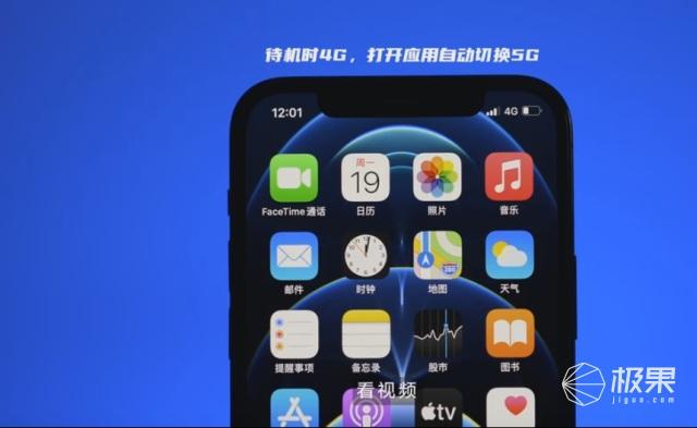 美版iPhone12又出bug?显示5G信号,实测却为4G