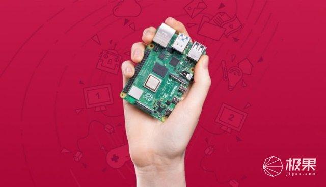 最貴的樹莓派單板計算機!8GB內存樹莓派4上市,售價532元