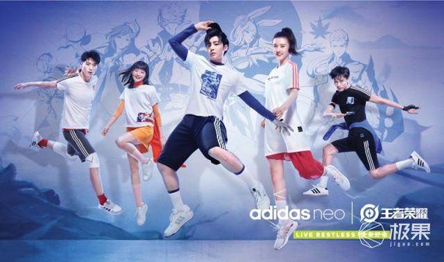 疯狂抢钱?adidasneo王者荣耀联名款发售:5大角色集结