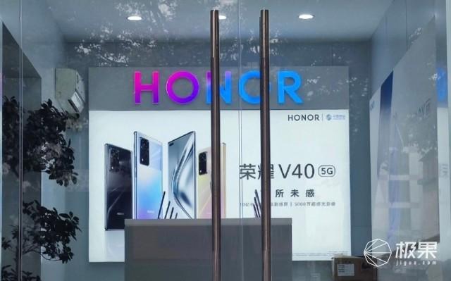 """荣耀V40真机曝光:打孔屏+矩形四摄!背部设计""""撞车""""华为P30Pro"""
