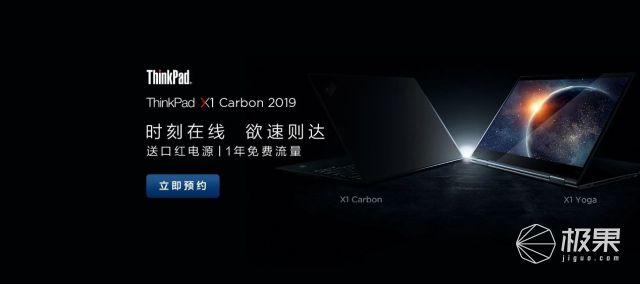 「新东西」联想开售2019款ThinkPadX1Carbon与X1Yoga
