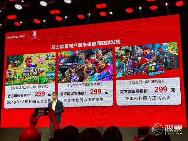渡劫成功!腾讯引进版NintendoSwitch上架,国行开价2099