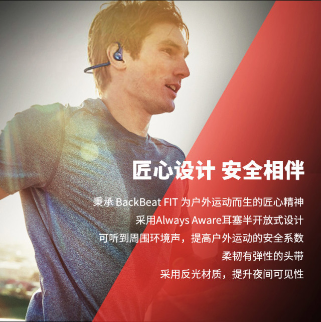 缤特力(Plantronics)BackBeatFIT21002100
