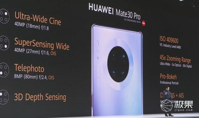 华为Mate30系列发布:超强莱卡四摄,麒麟990实现双卡双5G!