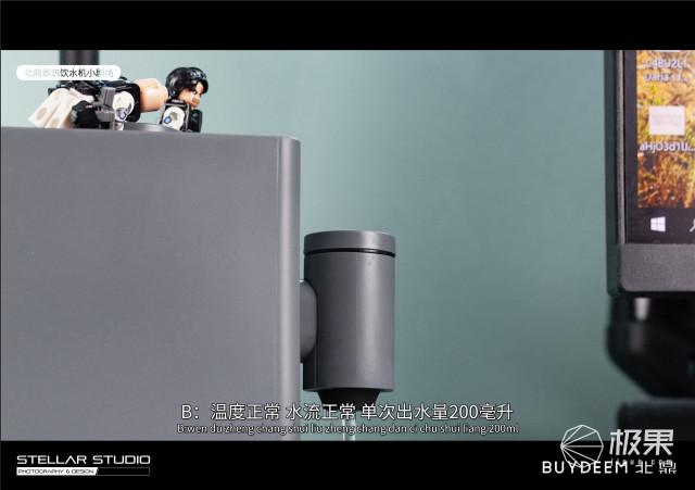 北鼎(Buydeem)SpeedyS即热饮水机