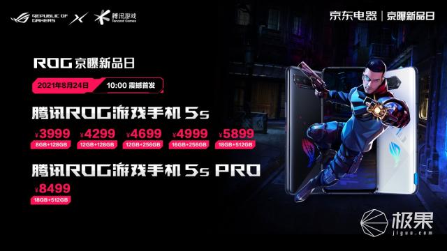 4000块拿下「电竞手机天花板」,骁龙888Plus+144hz高刷屏,畅玩主流游戏...