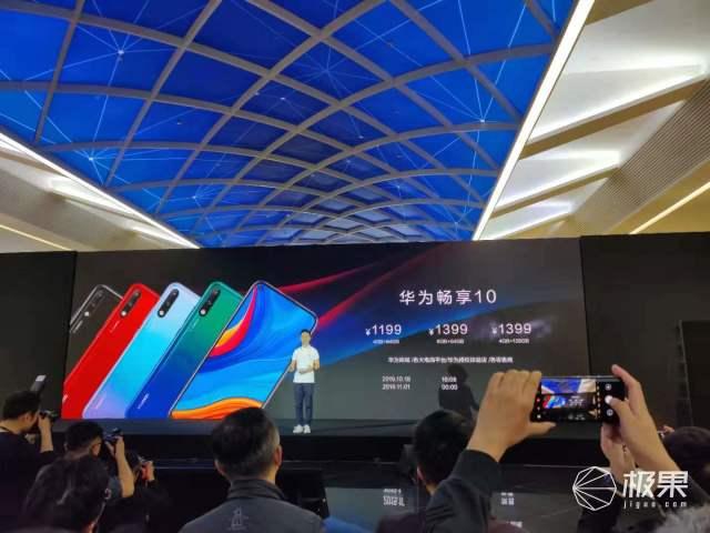 麒麟710F+4800萬硬件直出,華為發布全新暢享10系列手機