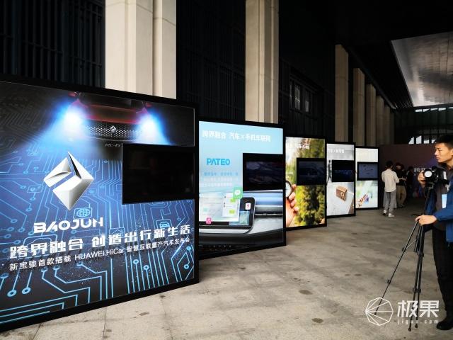 新宝骏发布首款HUAWEIHiCar智能汽车:疲劳检测还能远程控制家居