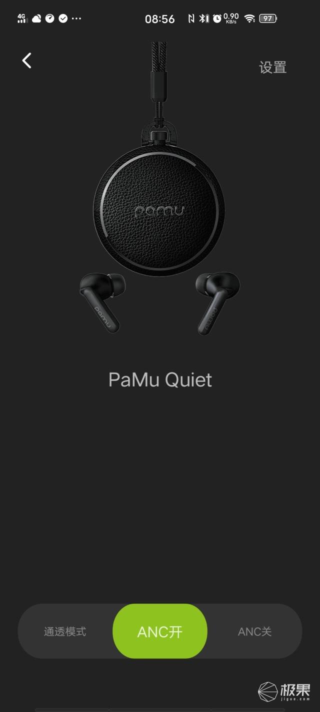 派美特PaMuQuiet真无线降噪耳机