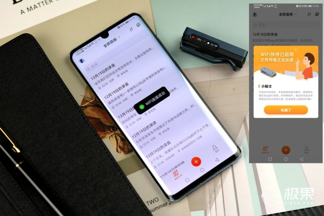 5G时代的新办公方式,搜狗AI录音笔C1Pro,快速录音转写