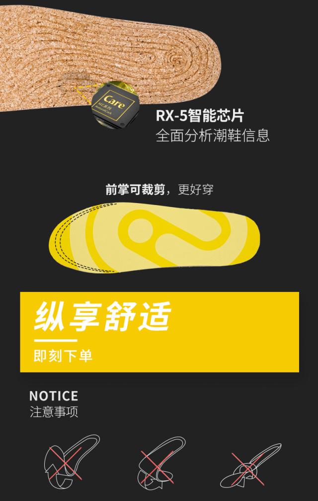 芯迈智能鞋垫