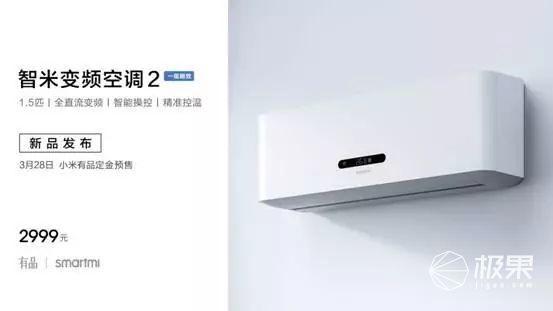 清凉上线!智米科技发布空调、电扇等春季系列新品