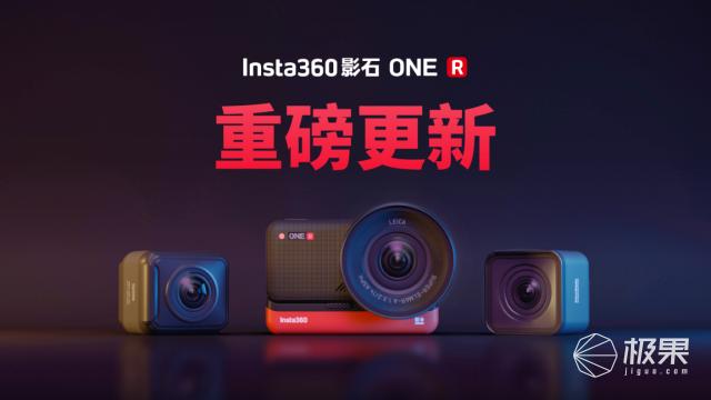 ONER迎重大升级,新增循环录影、水平矫正等功能
