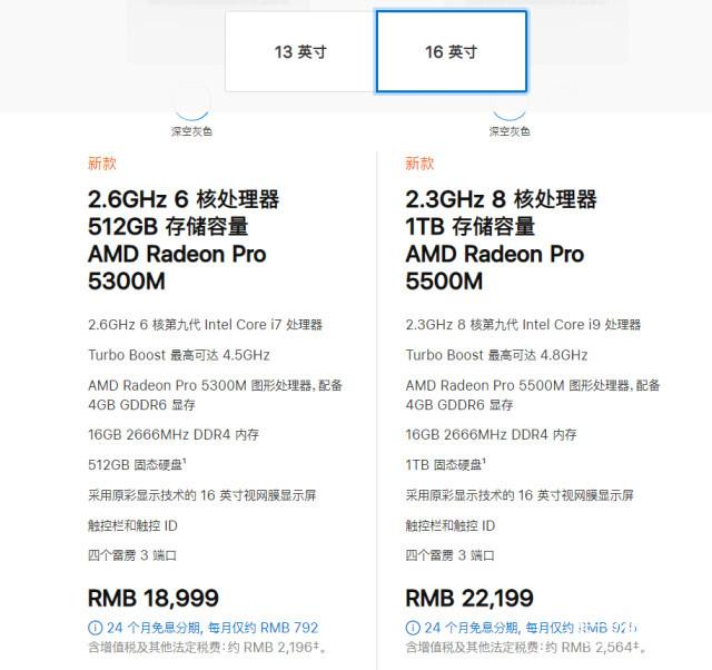 """设计""""倒退""""果粉力捧!苹果史上最强全面屏MacBook发布,售价18999起"""