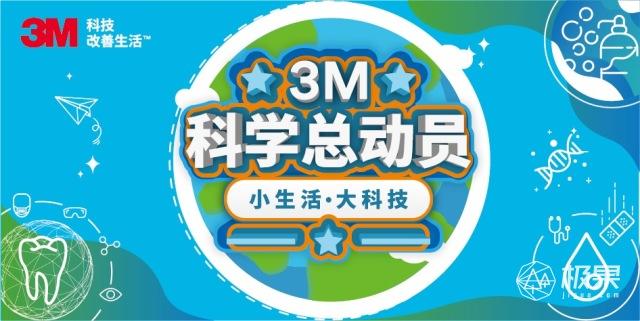 3M3M科学总动员3M科学总动员