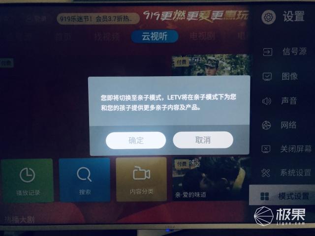 樂視超級電視超5X43