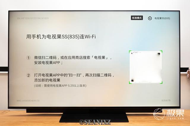 让电视变成手机的扩展屏幕|爱奇艺电视果5S体验