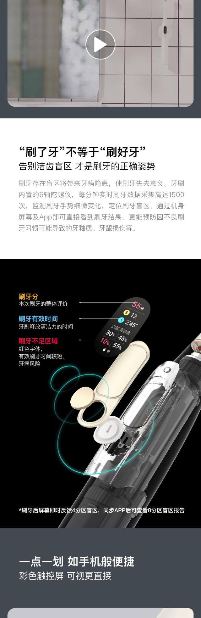 OcleanX彩色触屏智能电动牙刷