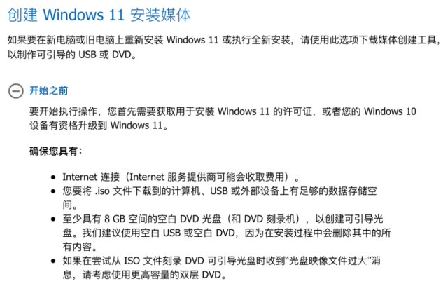 免费!Windows11正式版来了,这四种方式快速升级...老电脑也能用