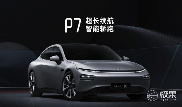性价比碾压特斯拉,小鹏P7首月规模交车1641台,成绩斐然!