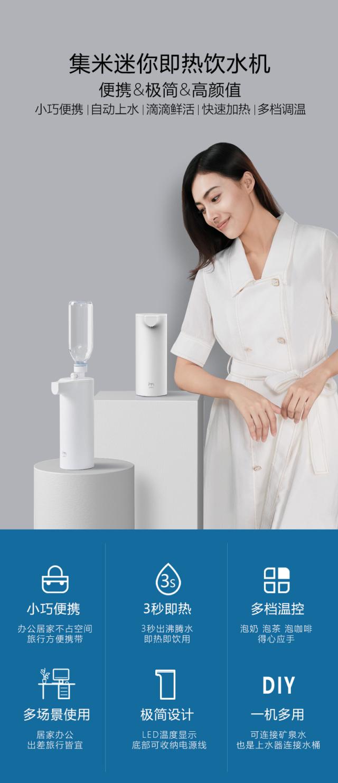 jmey集米即热便携饮水机
