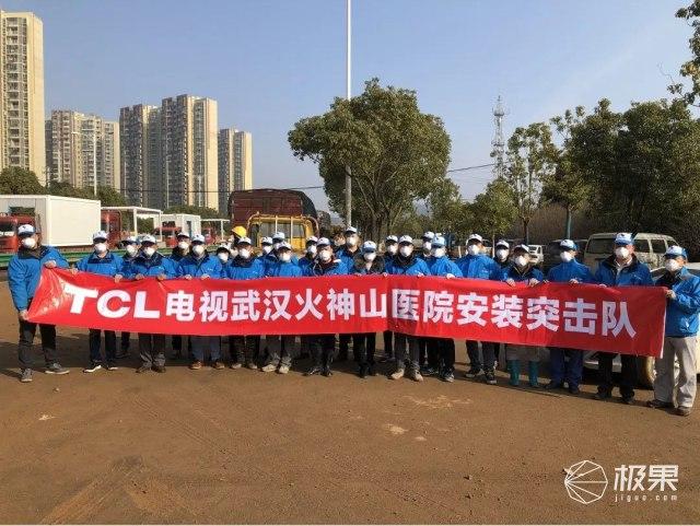 TCL电子海外业务亮眼,全年销量稳定增长,多管齐下助力防控疫情