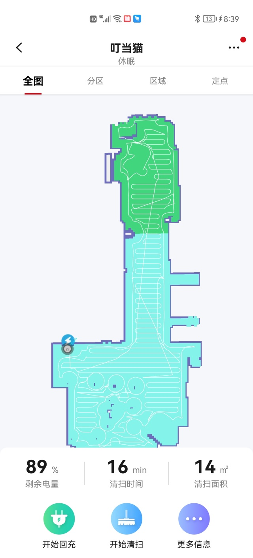 睿米(ROIDMI)自集尘扫拖机器人睿米EVEPlus