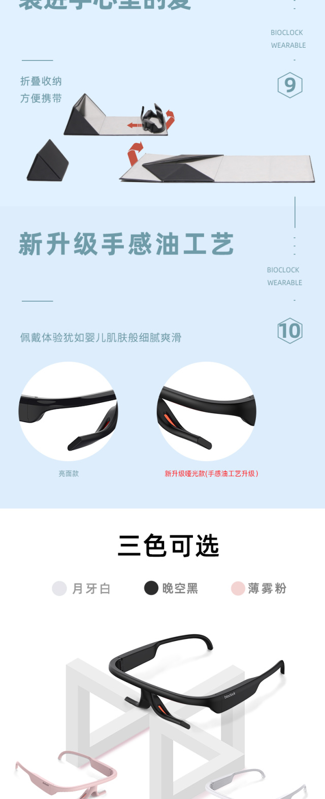 bioclock智能生物钟眼镜