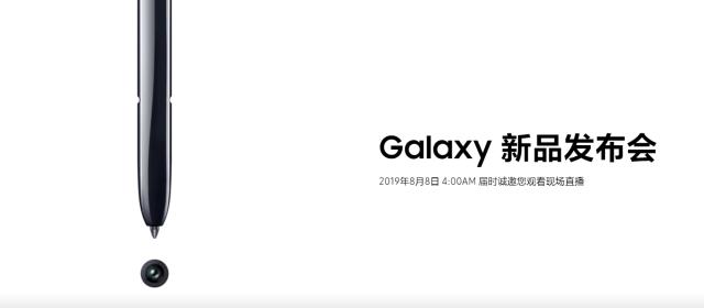 「事儿」它来了!GalaxyNote10将于8月8日凌晨4点发布