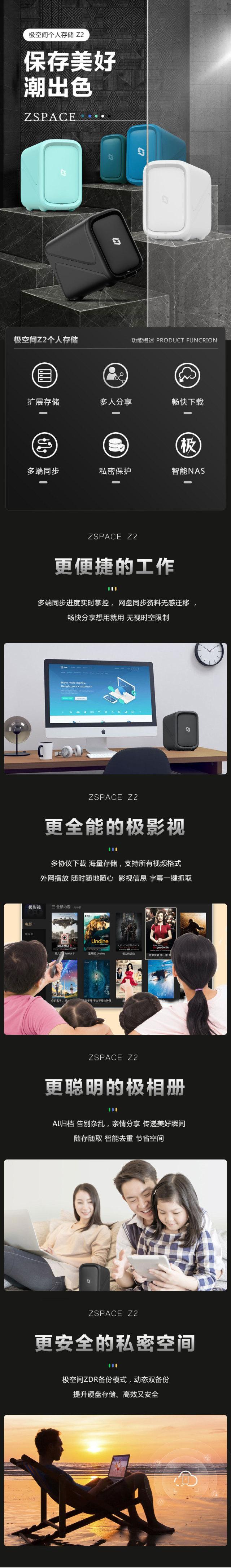 极空间私有云Z2