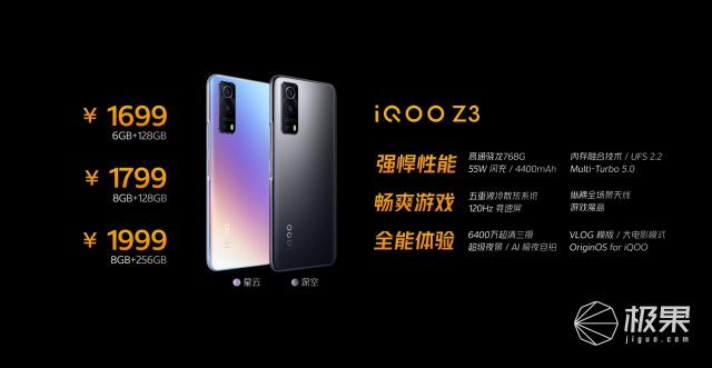 iQOOZ3上手体验:55W闪充+120Hz竞速屏,5G性能先锋来了!