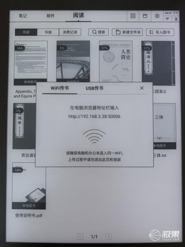 科大訊飛智能辦公本XF-CY-J10