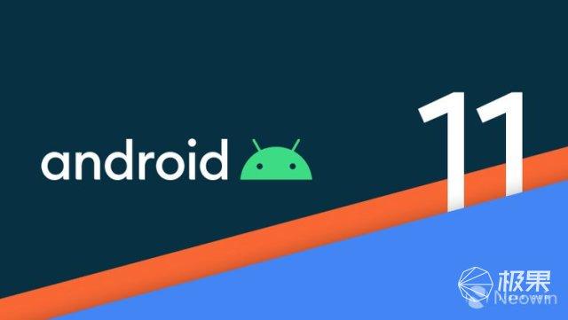 谷歌官宣!Android11首个Beta版本将于6月3日正式发布