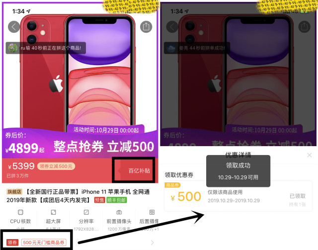 iPhone11官方首降来了!全网购买姿势大PK,这样买香疯了......
