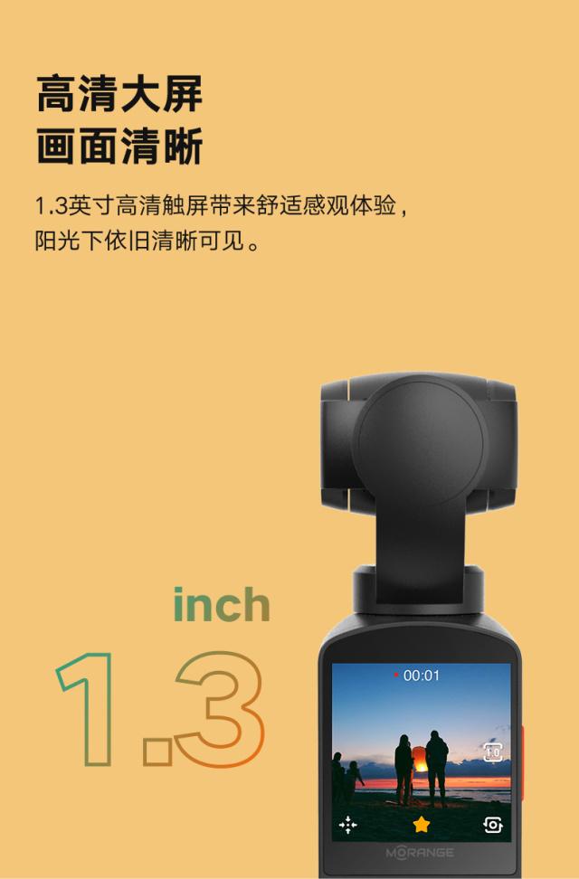 橙影智能摄影机M1