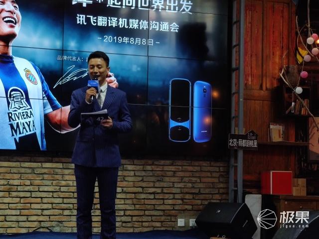 「新东西」武磊代言,西班牙语离线翻译:科大讯飞发布新款翻译机