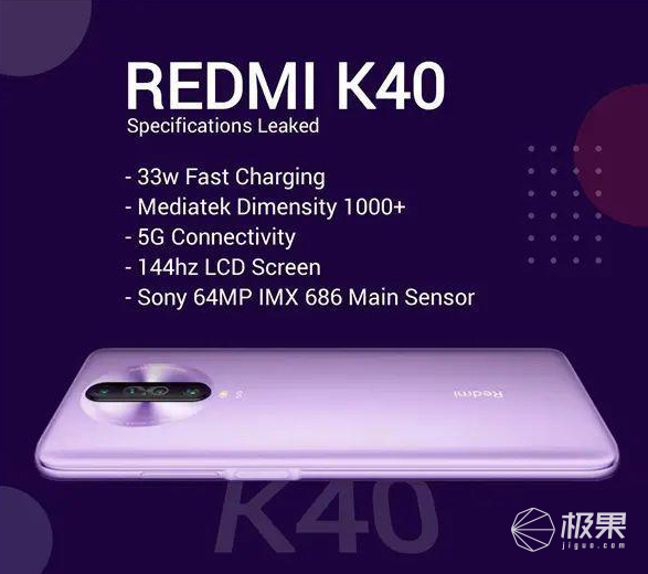 Redmi K40 5G设置走光:骁龙875+120Hz屏,有望年底发!(图2)