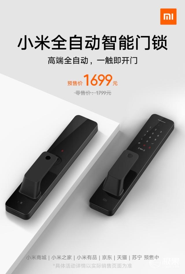 疾速全自动锁体+10重安全防护,小米首款高端全自动智能锁预售开启